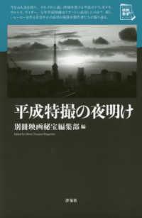 平成特撮の夜明け 映画秘宝セレクション
