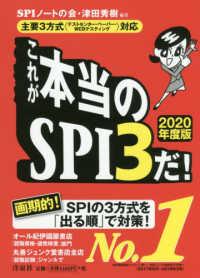 これが本当のSPI3だ! テストセンター対応