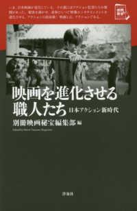 映画を進化させる職人たち 日本アクション新時代 映画秘宝セレクション