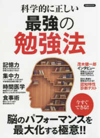 科学的に正しい最強の勉強法 今すぐできる!!脳のパフォーマンスを最大化する極意!! 洋泉社MOOK