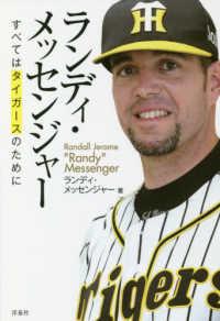"""ランディ・メッセンジャー = Randall Jerome """"Randy"""" Messenger すべてはタイガースのために"""