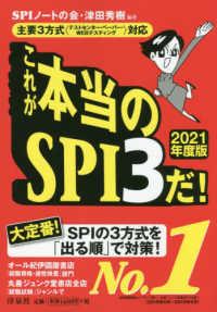 これが本当のSPI3だ! 2021年度版 テストセンター対応