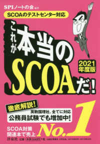 これが本当のSCOAだ! 2021年度版