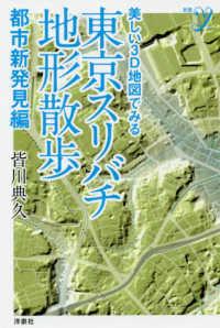 美しい3D地図でみる東京スリバチ地形散歩