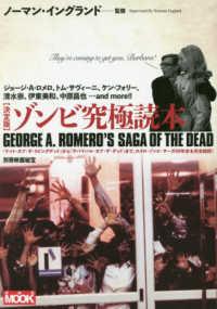 決定版ゾンビ究極読本 George A. Romero's saga of the dead