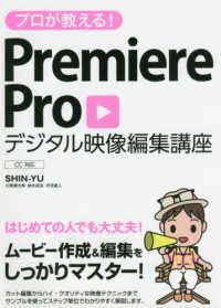 プロが教える!Premiere Proデジタル映像編集講座 CC対応
