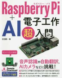 Raspberry Pi+AI電子工作超入門