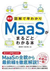 MaaSがまるごとわかる本 最新 図解で早わかり