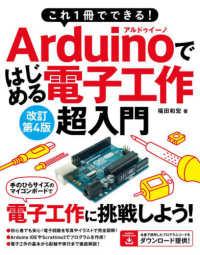 これ1冊でできる!Arduinoではじめる電子工作超入門 豊富なイラストで完全図解!. 改訂第4版
