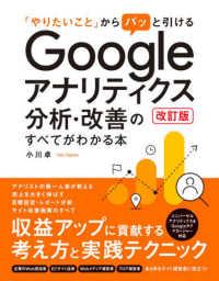 「やりたいこと」からパッと引けるGoogleアナリティクス分析・改善のすべてがわかる本 改訂版