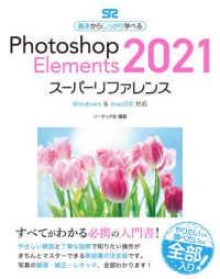 Photoshop Elements 2021スーパーリファレンス Windows & macOS対応  基本からしっかり学べる