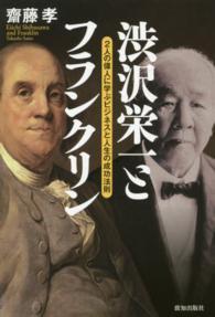 渋沢栄一とフランクリン