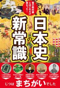 日本史の新常識 昔の教科書とはこれだけ変わった!