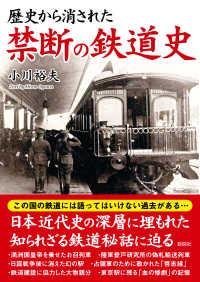 歴史から消された禁断の鉄道史