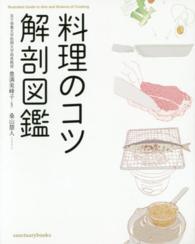 料理のコツ解剖図鑑 Illustrated guide to arts and science of cooking