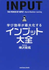 学び効率が最大化するインプット大全 Sanctuary books