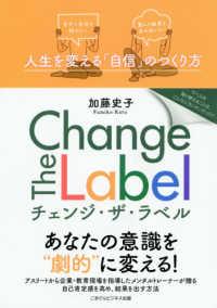 Change The Label 人生を変える「自信」のつくり方