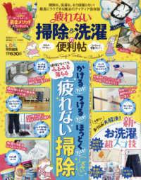 疲れない掃除&洗濯の便利帖 Shinyusha mook ; . 便利帖シリーズ  ベンリチョウ シリーズ ; 060