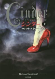 シンダー 上 竹書房文庫  め2-1  The Lunar Chronicles  #1