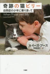 奇跡の猫ビリー 自閉症の少年に寄り添って