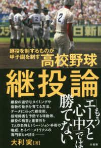 高校野球継投論 継投を制するものが甲子園を制す