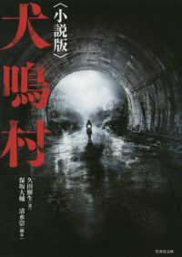 犬鳴村 小説版 竹書房文庫