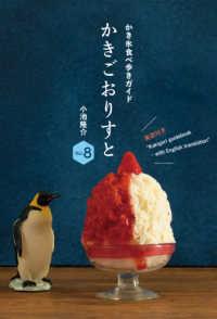 かきごおりすと Vol.8 かき氷食べ歩きガイド