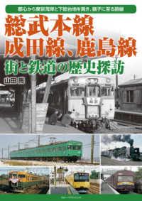 総武本線、成田線、鹿島線街と鉄道の歴史探訪 都心から東京湾岸と下総台地を貫き、銚子に至る路線