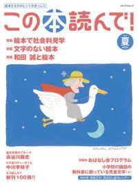 この本読んで 2020夏 第75号 絵本で社会科見学/文字のない絵本/和田誠と絵本