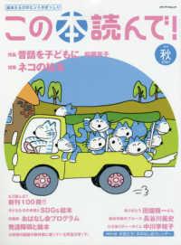この本読んで 2020秋 第76号 昔話を子どもに/ネコの絵本