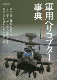 軍用ヘリコプター事典 軍用ヘリの基本知識からメカニズム、ウエポン、技術史まで軍用ヘリを詳しく知るための本 イカロスMOOK
