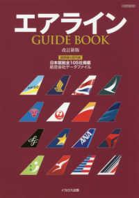 エアラインGUIDE BOOK 国際線&国内線 : 日本就航全105社掲載 [イカロスMOOK]