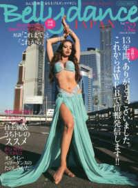 ベリーダンス・ジャパン vol.52 (2020autumn) 今だからこそ!!自主練&うちトレ  オンライン・ベリーダンス イカロスMOOK