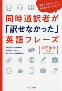 同時通訳者が「訳せなかった」英語フレーズ