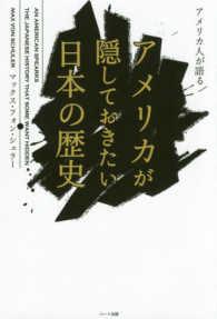 アメリカ人が語るアメリカが隠しておきたい日本の歴史 An American speaks the Japanese history that some want hidden
