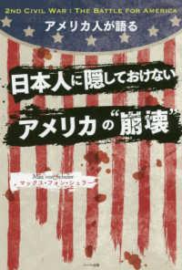 """アメリカ人が語る日本人に隠しておけないアメリカの""""崩壊"""" AN AMERICAN SPEAKS 2ND CIVIL WAR:THE BATTLE FOR AMERICA"""