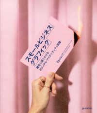 スモールビジネスグラフィック 顧客に語りかけるビジュアル・アイデンティティ図鑑