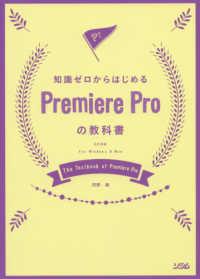 知識ゼロからはじめるPremiere Proの教科書 CC対応 for Windows & Mac  the textbook of Premiere Pro