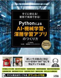 PythonによるAI・機械学習・深層学習アプリのつくり方 すぐに使える!業務で実践できる!  TensorFlow2対応