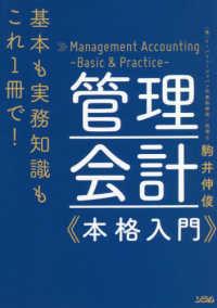 管理会計本格入門 基本も実務知識もこれ1冊で!