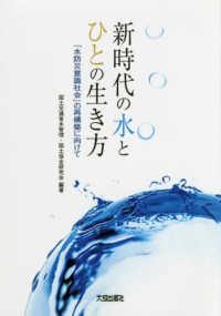 新時代の水とひとの生き方 「水防災意識社会」の再構築に向けて