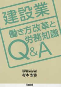 建設業 働き方改革と労務知識Q&A