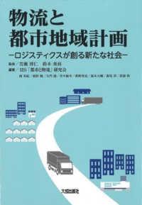 物流と都市地域計画 ロジスティクスが創る新たな社会