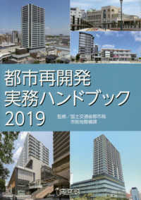 都市再開発実務ハンドブック  2019
