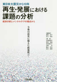 東日本大震災から10年再生・発展における課題の分析 経済分析とメンタルケアの視点から