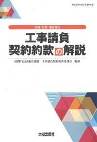 民間(七会)連合協定工事請負契約約款の解説 令和2年(2020)年4月改正