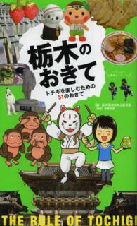 栃木のおきて トチギを楽しむための51のおきて  The rule of Tochigi