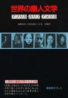 世界の黒人文学 アフリカ・カリブ・アメリカ