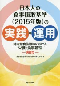 日本人の食事摂取基準「2015年版」の実践・運用