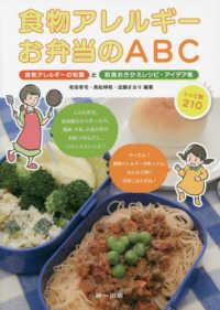 食物アレルギーお弁当のABC 食物アレルギーの知識と給食おきかえレシピ・アイデア集